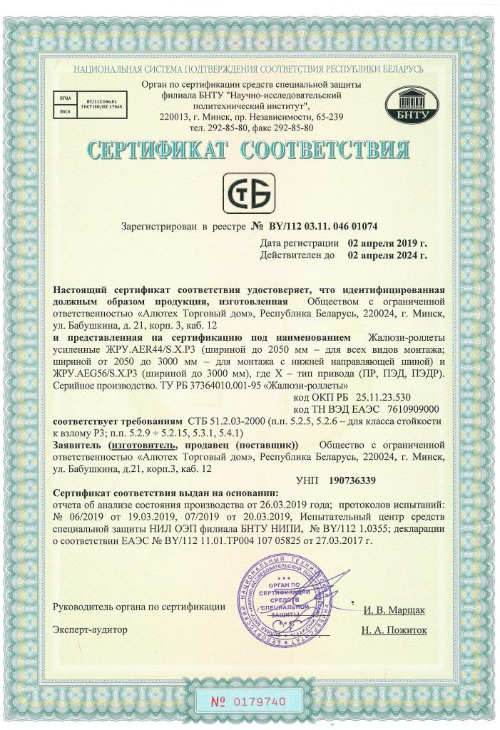 Сертификат соответствия СТБ. Жалюзи-роллеты усиленные ЖРУ AER44/S, AEG56