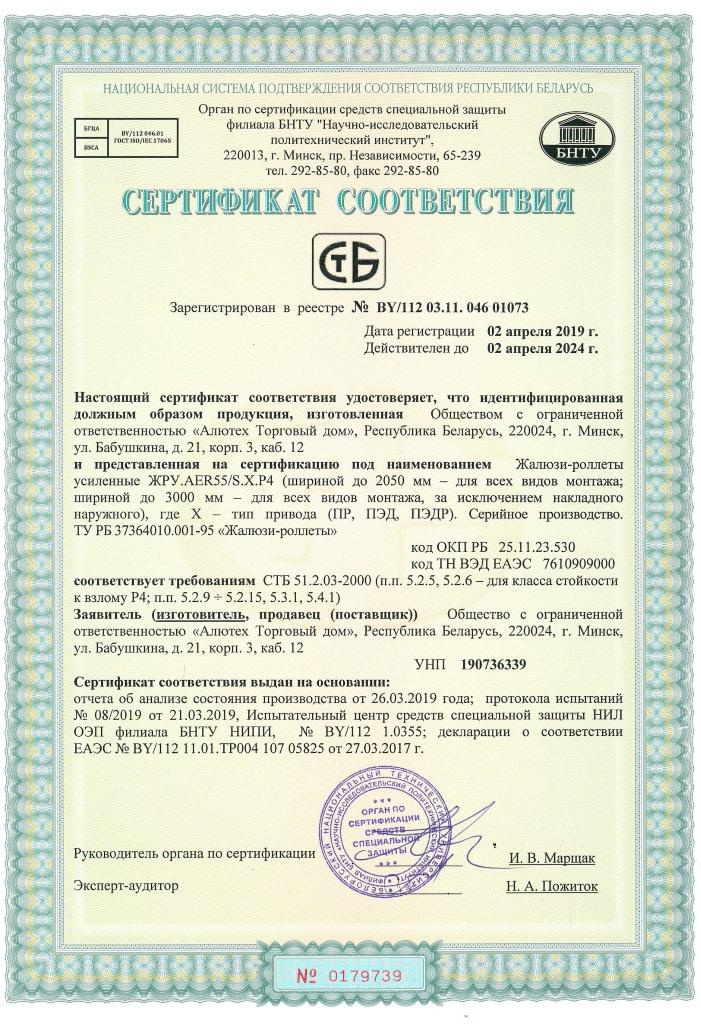Сертификат соответствия СТБ. Жалюзи-роллеты усиленные ЖРУ AER55/S