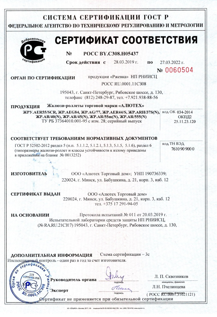 Сертификат соответствия ГОСТ Р 52502-2012. ЖРУ AER55/SCR, ЖР. AEG84, AG/77, AER44/S, ARH37/S, AR/40, AR/45, AR/55m, AR/555