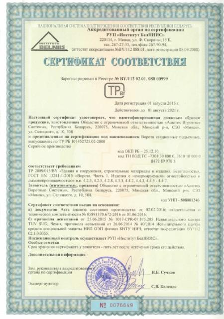 Сертификаты на гаражные ворота Алютех Prestige