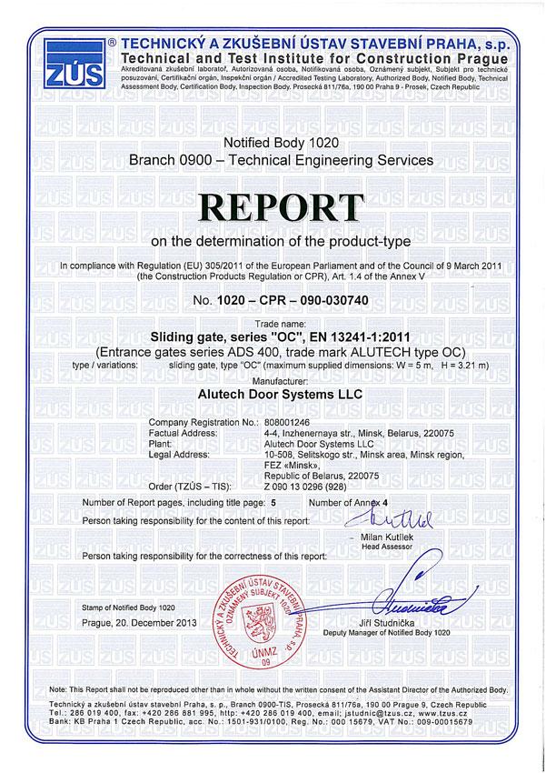 Сертификат соответствия требованиям Европейского союза на откатные ворота
